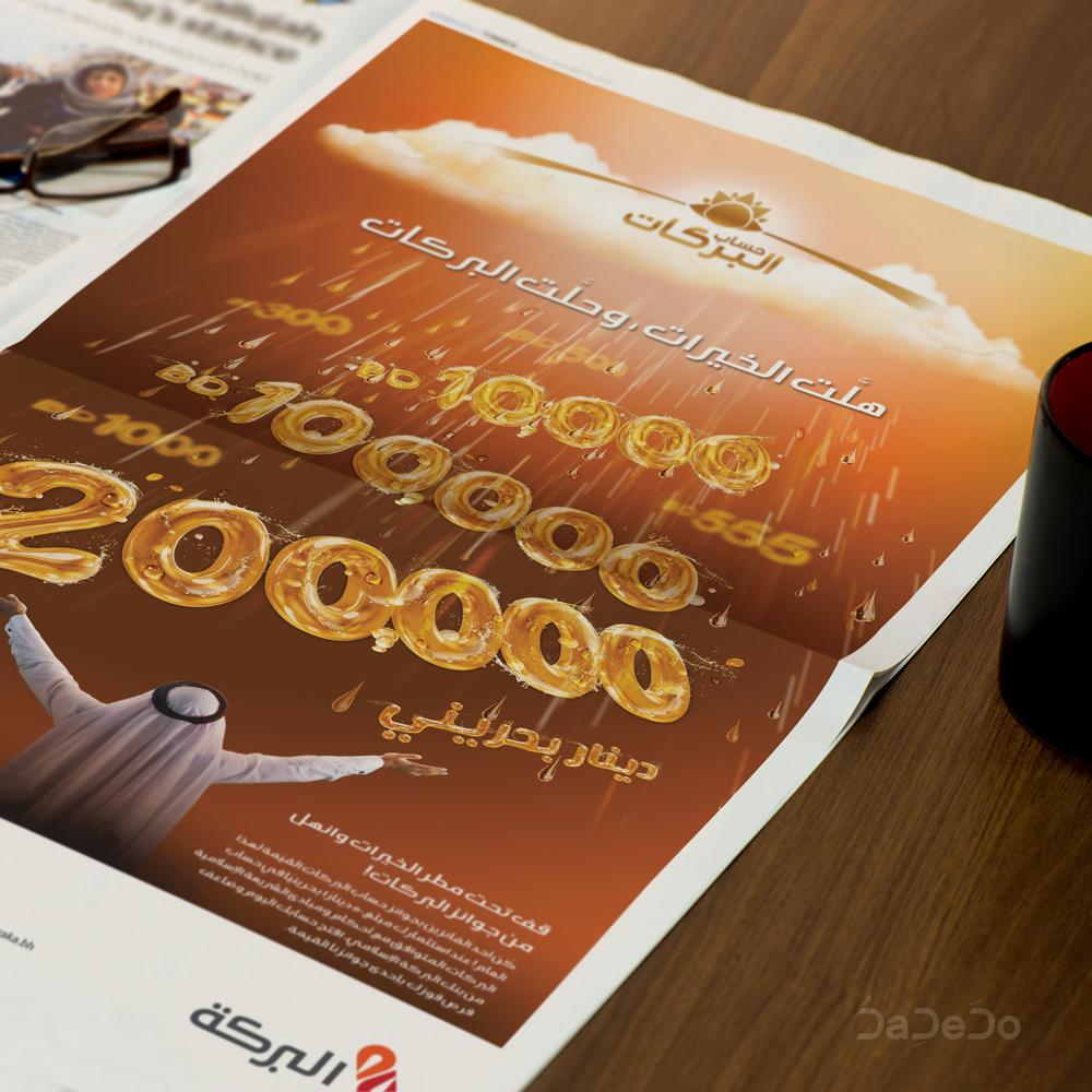 alBarakat Saving Scheme Campaign