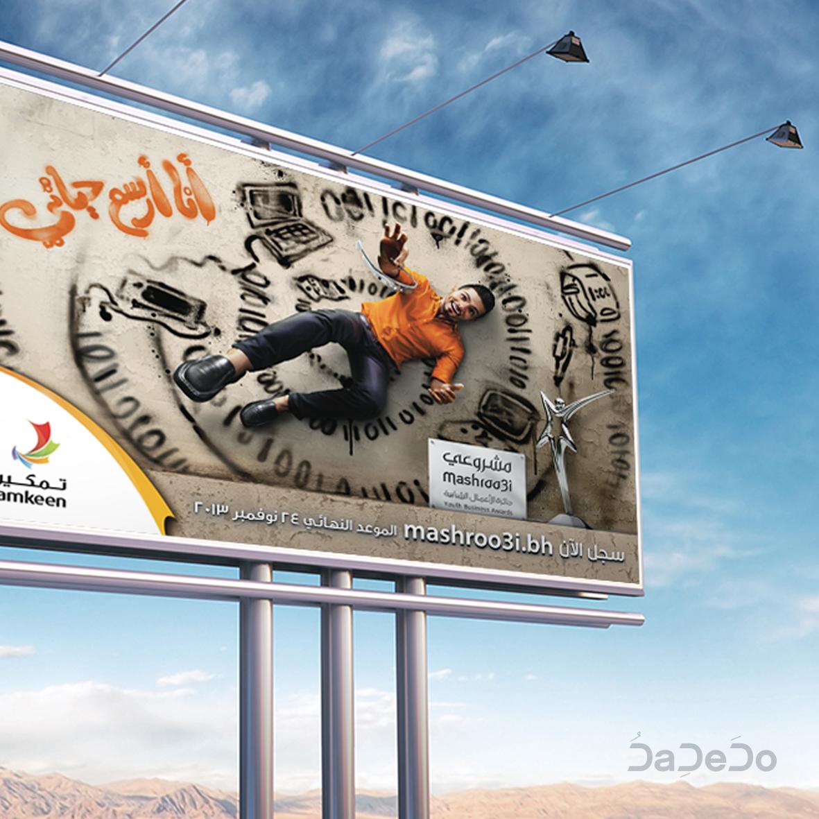 Mashroo3i Business Plan Competition Campaign