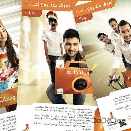Mashroo3i First Business Plan Competition Campaign